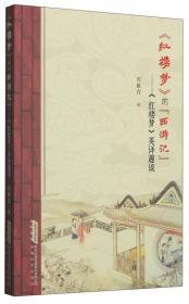"""《红楼梦》的""""西游记"""":《红楼梦》英译趣谈"""