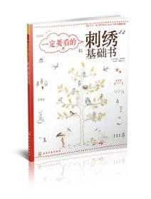 【二手包邮】一定要看的刺绣基础书 宝库社 寿玉梅 韩慧英 化学工