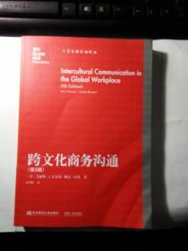 跨文化商务沟通  (第5版)