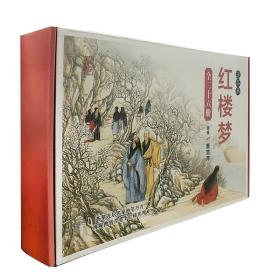 中国连环画经典故事系列收藏版硬盒装-红楼梦