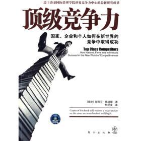 顶级竞争力:国家 企业 和个人如何在新世界的竞争中取得成功