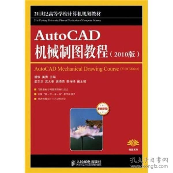 AutoCAD 机械制图教程(2010版)/21世纪高等学校计算机规划教材·精品系列