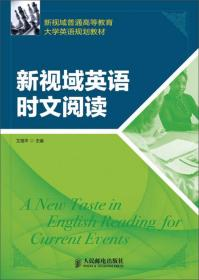 现货新视域普通高等教育大学英语规划教材:新视域英语时文阅读 艾