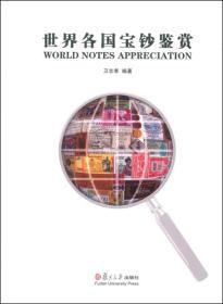 世界各国宝钞鉴赏