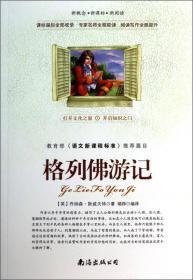教育部《语文新课程标准推荐》篇目-格列佛游记