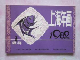 年画缩样·上海年画1982(3)
