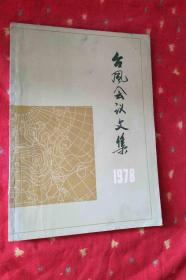 台风会议文集 1978