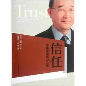 信任:中国商务成功之道