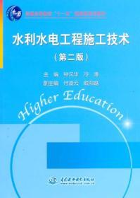 """水利水电工程施工技术 (第二版)/普通高等教育""""十一五""""国家级规划教材"""