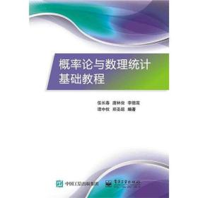 概率论与数理统计基础教程