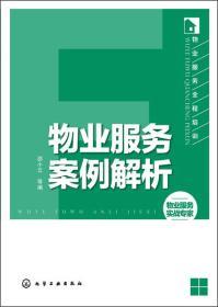 物业服务全程培训:物业服务案例解析