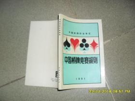 中国桥牌竞赛规则 1991(85品小32开扉页有字迹1991年1版1印3万册125页)40998