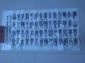 毛泽东诗词  人民解放军占领南京     小篆
