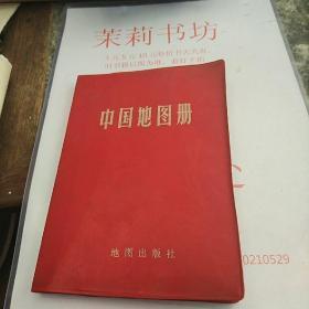 中国地理图册