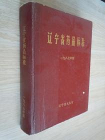 辽宁省药品标准1987年版  精装 16开