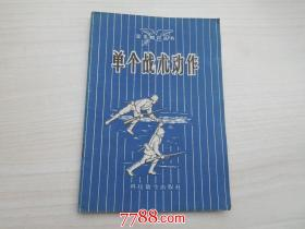 军事知识丛书 单个战术动作1958年9月第一版 1958年12月第3次印刷