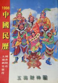 1998中国民历