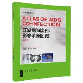艾滋病胸腹部影像诊断图谱:英文版