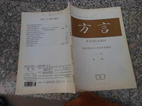 杂志;方言2003年第2期;悼念著名语言学家李荣教授
