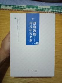 私藏9品如图 《政府效能建设研究书系》16开印刷 (6册全套)精装+函套