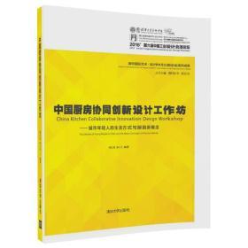 9787302487869-dy-中国厨房协同创新设计工作坊-城市年轻人的生活方式与厨具新概念