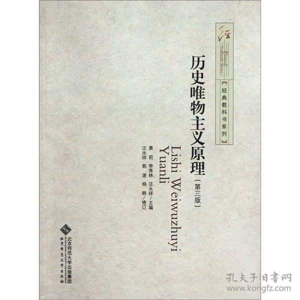 经典教科书系列:历史唯物主义原理(第3版)
