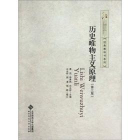 历史唯物主义原理(第三版)