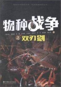 (19年教育部)物种战争之双刃剑
