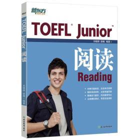新东方 TOEFL Junior阅读