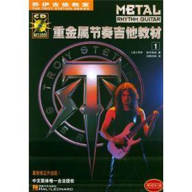 重金属节奏吉他教材