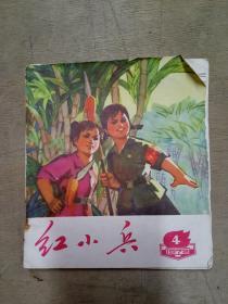 红小兵 (1972年4月 广东版)