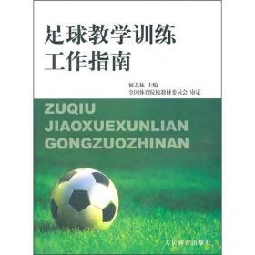 足球教学训练工作指南
