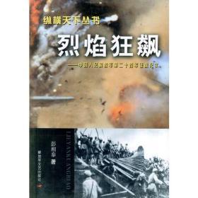 烈焰狂飙:中国人民解放军第二十四军征战纪——纵横天下丛书