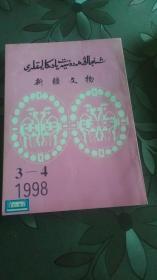 新疆文物 1998  3-4 维吾尔文