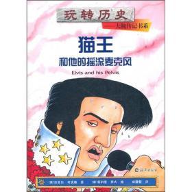 玩转历史·大腕传记书系:猫王和他的摇滚麦克风