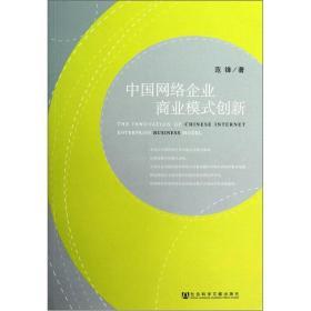 中国网络企业商业模式创新