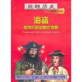 玩转历史大腕传记书系:海盗和他们的加勒比奇航