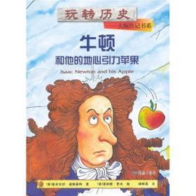 玩转历史·大腕传记书系:牛顿和他的地心引力苹果