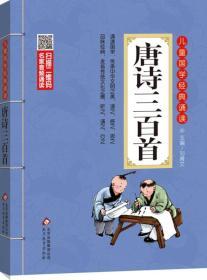 唐诗三百首 彩图注音版 二维码名家音频诵读 儿童国学经典诵读