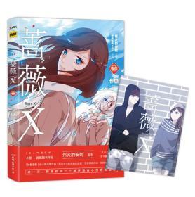 中国现代漫画作品:蔷薇 完结(漫画书)