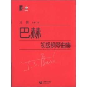 巴赫初级钢琴曲集(总审定版)