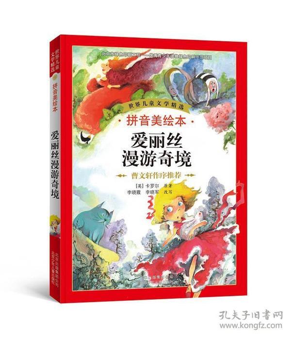 世界儿童文学精选:爱丽丝漫游奇境(拼音美绘本)