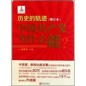 历史的轨迹:中国共产党为什么能?(增订本)