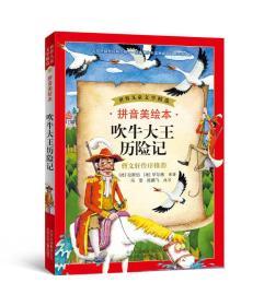 世界儿童文学精选(拼音美绘本):吹牛大王历险记