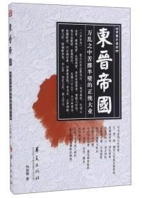 读鉴小说轩--东晋帝国