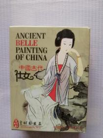收藏扑克——中国古代仕女