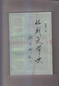 北朝文学史 一版一印