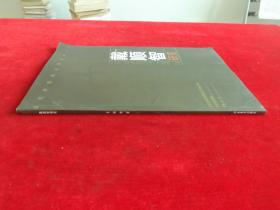 当代中国画名家研究丛书--戴顺智研究