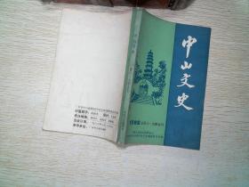 中山文史(1986.总第8.9辑合刊)