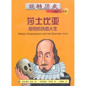 玩转历史·大腕传记书系:莎士比亚和他的戏梦人生